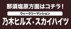 乃木ヒルズ・スカイハイツ
